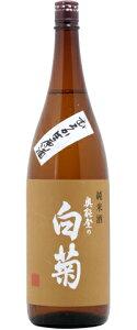 ☆【日本酒】奥能登の白菊(おくのとのしらぎく)純米 むろか生原酒 1800ml※クール便発送