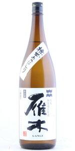 ☆【日本酒】雁木(がんぎ)純米生原酒槽出あらばしり1800ml※クール便発送