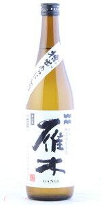 雁木(がんぎ)純米生原酒槽出あらばしり720ml