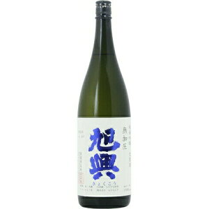 ☆【日本酒】旭興(きょくこう)純米吟醸無濾過生原酒無加圧28BY1800ml※クール便発送