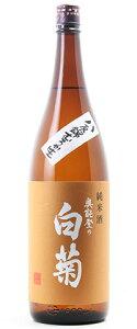 ☆【日本酒】奥能登の白菊 (おくのとのしらぎく) 純米 八反錦 むろか生 1800ml ※クール便配送