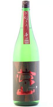 ☆【日本酒】常山(じょうざん)特別純米 とびっきり辛口 火入れ 1800ml
