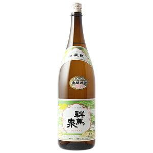 ○【日本酒】群馬泉(ぐんまいずみ)山廃本醸造1800ml