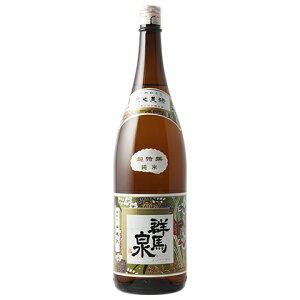 ○【日本酒】群馬泉(ぐんまいずみ)山廃純米超特選1800ml