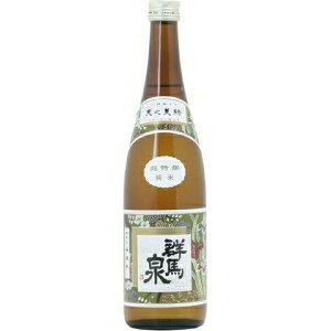 ○【日本酒】群馬泉(ぐんまいずみ)山廃純米超特選720ml