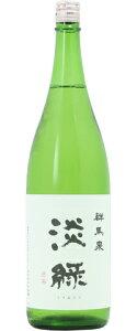 ☆【日本酒】群馬泉(ぐんまいずみ)山廃純米吟醸淡緑1800ml