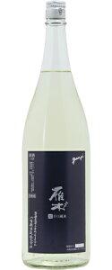 ☆【日本酒/夏酒】雁木(がんぎ)夏辛口純米
