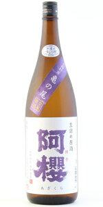 ☆【日本酒】阿櫻(あざくら)普通酒生原酒亀の尾1800ml※クール便発送