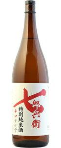 ☆【日本酒】岩木正宗七郎兵衛(しちろべえ)特別純米酒辛口