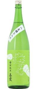 ☆【日本酒】春霞(はるかすみ)特別純米八反錦栗ラベル1800ml