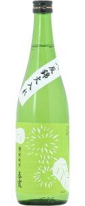 ☆【日本酒】春霞(はるかすみ)特別純米八反錦栗ラベル720ml