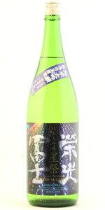 ☆【日本酒】栄光冨士(えいこうふじ)純米大吟醸無濾過生原酒星祭1800ml※クール便発送