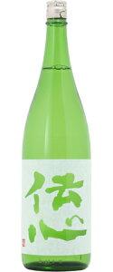 ☆【日本酒】伝心(でんしん)稲純米1800ml