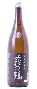 ☆【日本酒ひやおろし】萩の鶴(はぎのつる)特別純米1800ml