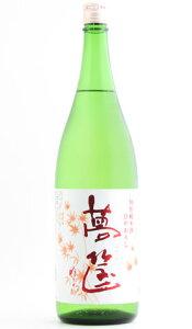 ☆【日本酒ひやおろし】蓬莱泉(ほうらいせん)特別純米ひやおろし夢筐(ゆめこばこ)1800ml※クール便発送