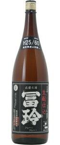 ☆【日本酒】冨玲(ふれー)生モト仕込山田錦25/60黒ラベル1800ml