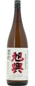 ☆【日本酒】旭興(きょくこう)純米吟醸雄町磨き五割無濾過瓶燗熟成1800ml