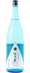 ☆【日本酒/しぼりたて】水芭蕉(みずばしょう) 純米 中汲み 袋取り生酒 1800ml※クール便発送