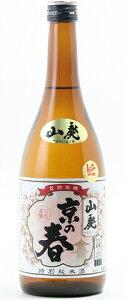 ☆【日本酒】京の春(きょうのはる)山廃純米720ml