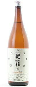 ☆【日本酒】山陰東郷(さんいんとうごう)福羅(ふくら)生もと1800ml