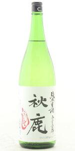 ☆【日本酒/しぼりたて】秋鹿(あきしか)純米しぼりたて生酒1800ml※クール便発送