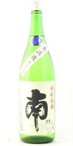 ☆【日本酒】南(みなみ)特別純米無濾過生1800ml※クール便発送