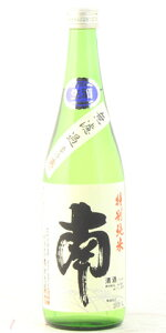 ☆【日本酒】南(みなみ)特別純米無濾過生720ml※クール便発送