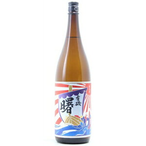 ☆【日本酒】有磯(ありいそ)曙(あけぼの)純米大漁旗1800ml