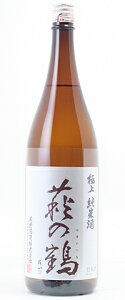 ☆【日本酒】萩の鶴(はぎのつる)極上純米酒1800ml※クール便発送