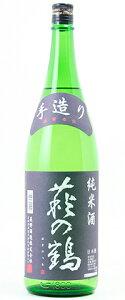 ☆【日本酒】萩の鶴(はぎのつる)手造り純米酒1800ml