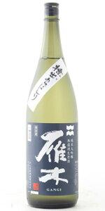 雁木(がんぎ)純米大吟醸無濾過槽出あらばしりゆうなぎ1800ml