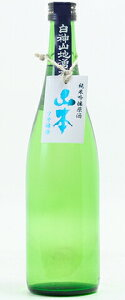 ☆【日本酒/しぼりたて】白瀑(しらたき)山本純米吟醸生原酒7号酵母720ml※クール便発送