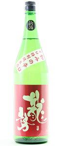 ☆【日本酒】龍勢(りゅうせい)辛口特別純米酒和みの辛口1800ml