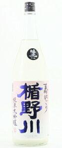 ☆【日本酒】楯野川(たてのかわ)純米大吟醸春にごり生1800ml※クール便発送