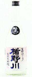 ☆【日本酒】楯野川(たてのかわ)純米大吟醸春にごり生720ml※クール便発送