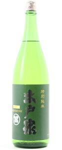 ☆【日本酒】木戸泉(きどいずみ) 特別純米 無濾過原酒 2013BY DEEP GREEN 1800ml
