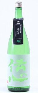 ☆【日本酒】伝心(でんしん)純米生酒稲1800ml※クール便発送