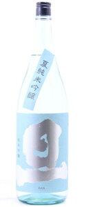 ☆【日本酒/夏酒】旦(だん)夏純米吟醸生1800ml※クール便配送
