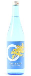 ☆【日本酒/夏酒】龍力(たつりき)ドラゴン夏純米720ml
