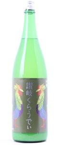 ☆【日本酒/夏酒】川鶴(かわつる)夏の純米冷やし酒1800ml