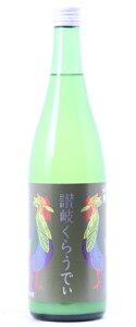 ☆【日本酒】川鶴(かわつる)本醸造讃岐くらうでぃ720ml