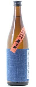 ☆【日本酒】若乃井(わかのい)特別純米無濾過生原酒720ml※クール便発送