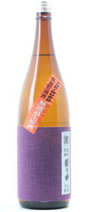 ☆【日本酒】若乃井(わかのい)特別純米無濾過生原酒1800ml※クール便発送