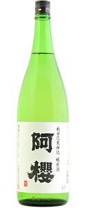 ☆【日本酒】阿櫻(あざくら)秋田流純米