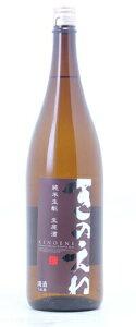 ☆【日本酒】甲子(きのえね)純米生モト生原酒1800ml※クール便発送