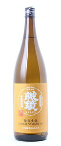 ☆【日本酒ひやおろし】誠鏡(せいきょう)純米生詰原酒ひやおろし1800ml