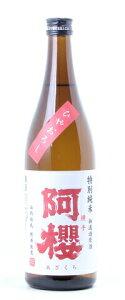 ☆【日本酒ひやおろし】阿櫻(あざくら)特別純米ひやおろし無濾過原酒720ml