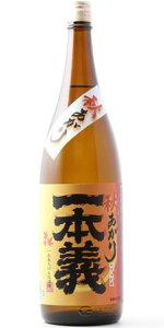 【日本酒】一本義(いっぽんぎ)純米無濾過生原酒あらばしり1800ml