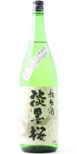☆【日本酒ひやおろし】淡墨桜(うすずみざくら)純米酒ひやおろし生詰原酒1800ml