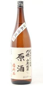 ☆【日本酒ひやおろし】刈穂(かりほ)山廃純米酒ひやおろし1800ml※クール便発送